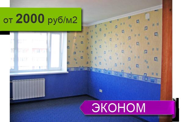 Ремонт квартир под ключ в Москве, элитный ремонт квартир